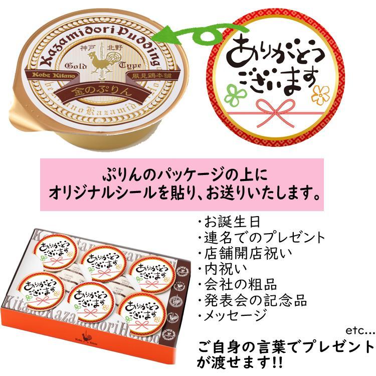 敬老の日 ギフト 個包装 ミルク プリン6個入 ラッピング付 kazamidorihonpo 03