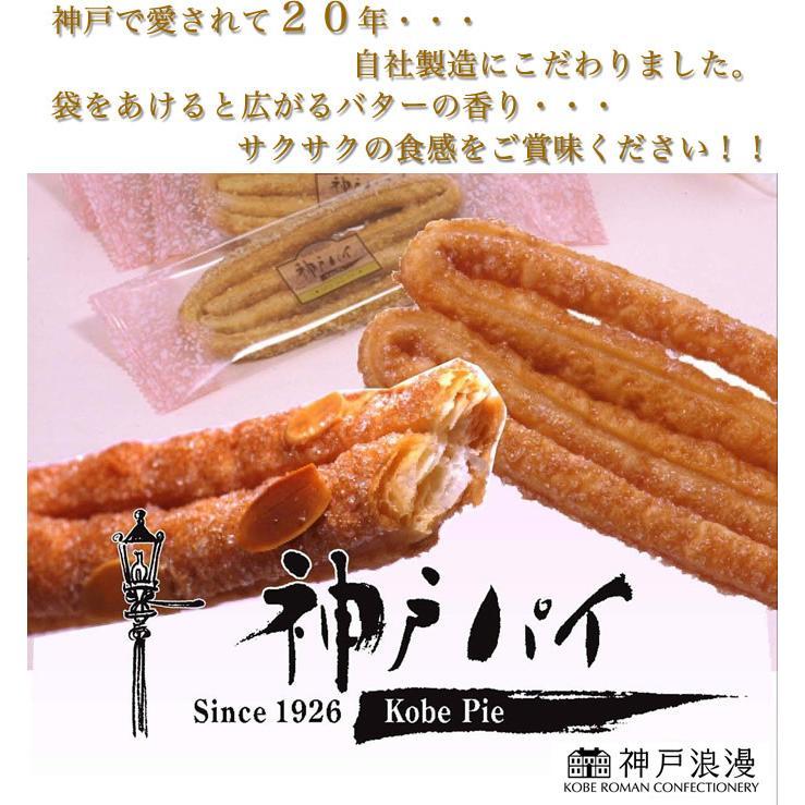 敬老の日 ギフト プレゼント お菓子 神戸パイ 18枚入 常温|kazamidorihonpo|02