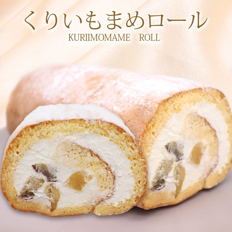 敬老の日 冷凍 お取り寄せスイーツ 贈り物 くりいもまめロール 1本 kazamidorihonpo