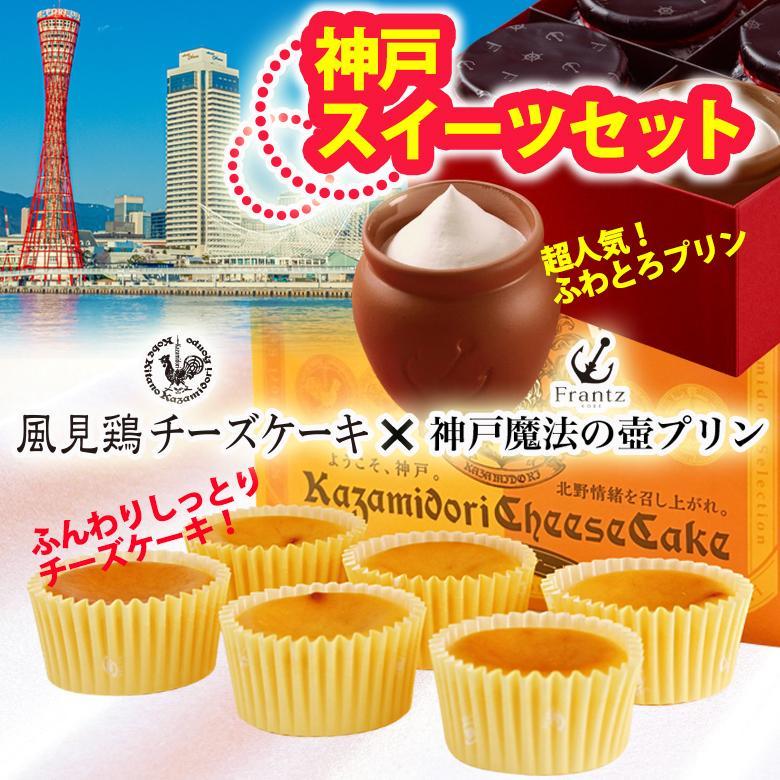 神戸スイーツセット 魔法の壷プリン4個入 風見鶏チーズケーキ6個入 冷凍 |kazamidorihonpo