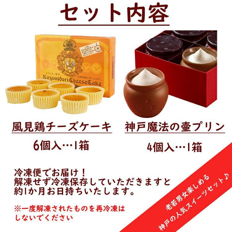 神戸スイーツセット 魔法の壷プリン4個入 風見鶏チーズケーキ6個入 冷凍 |kazamidorihonpo|02