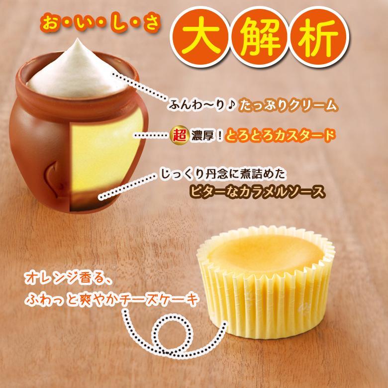 神戸スイーツセット 魔法の壷プリン4個入 風見鶏チーズケーキ6個入 冷凍 |kazamidorihonpo|03