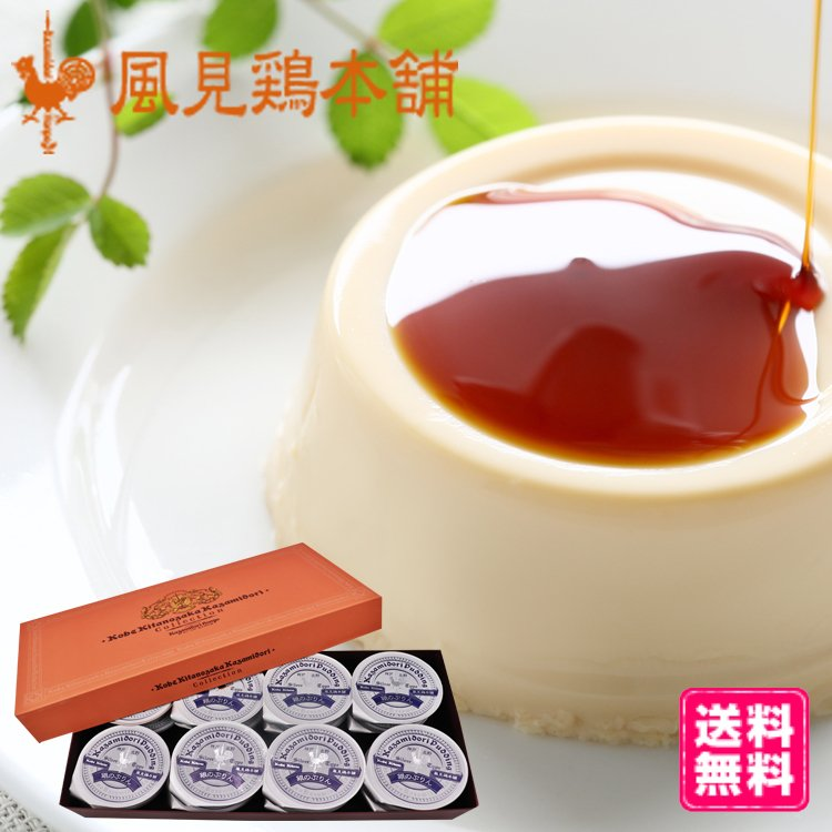 敬老の日 夏ギフト ミルクプリン 15個 詰め合わせ ギフト kazamidorihonpo