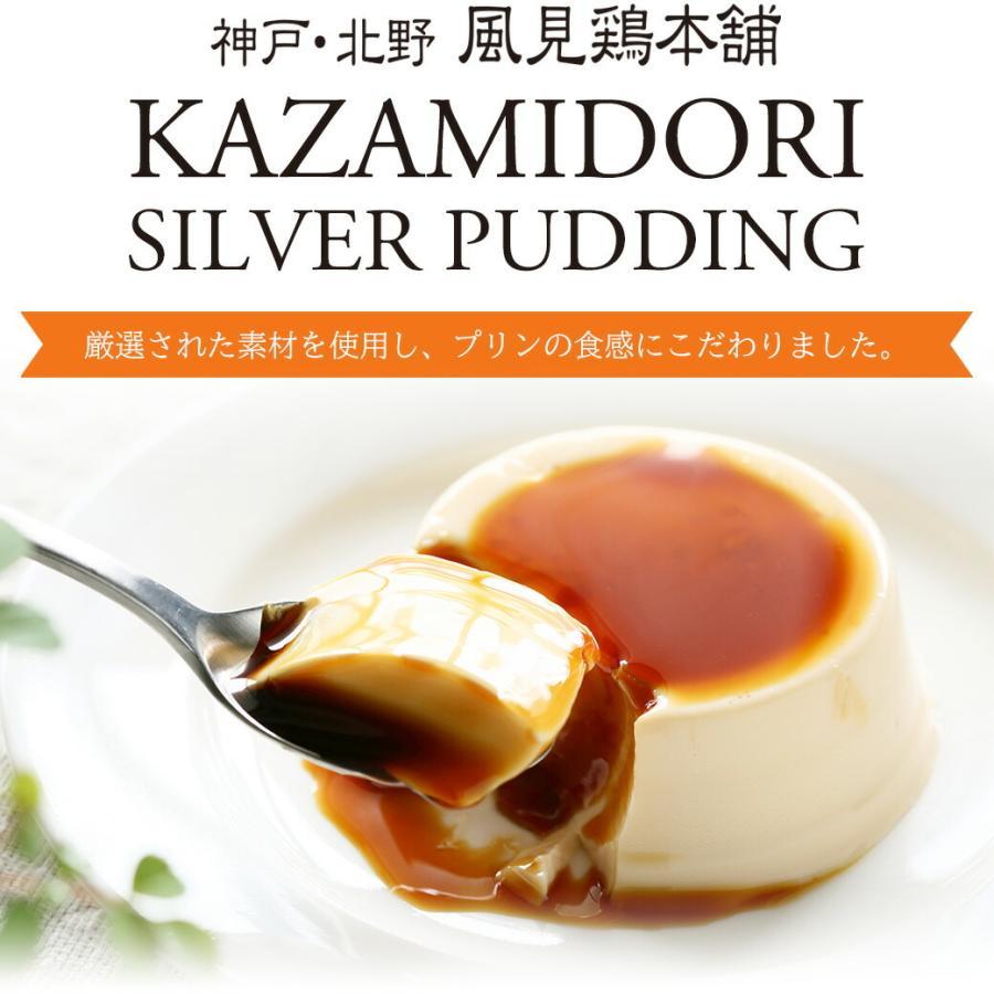 敬老の日 夏ギフト ミルクプリン 15個 詰め合わせ ギフト kazamidorihonpo 02