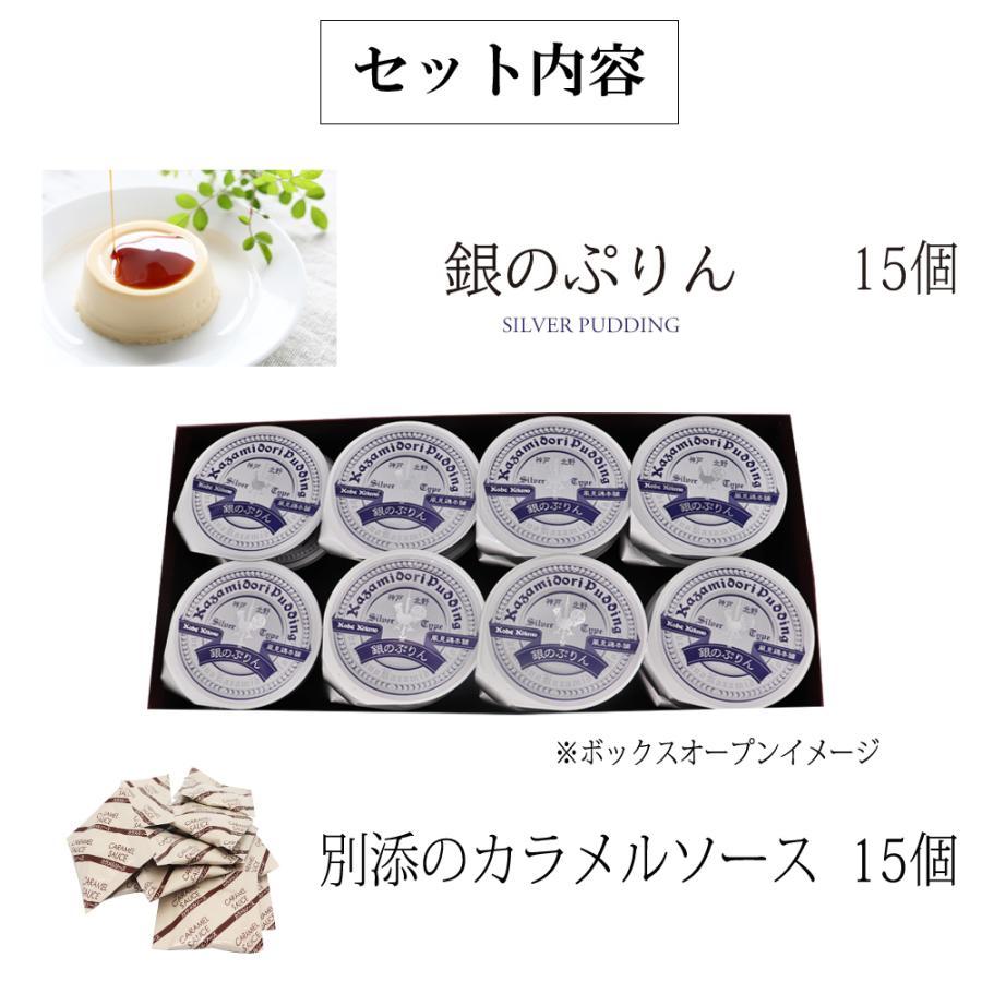 敬老の日 夏ギフト ミルクプリン 15個 詰め合わせ ギフト kazamidorihonpo 10