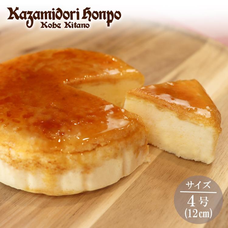 敬老の日 お取り寄せスイーツ スフレチーズケーキ キャラメリーゼ kazamidorihonpo