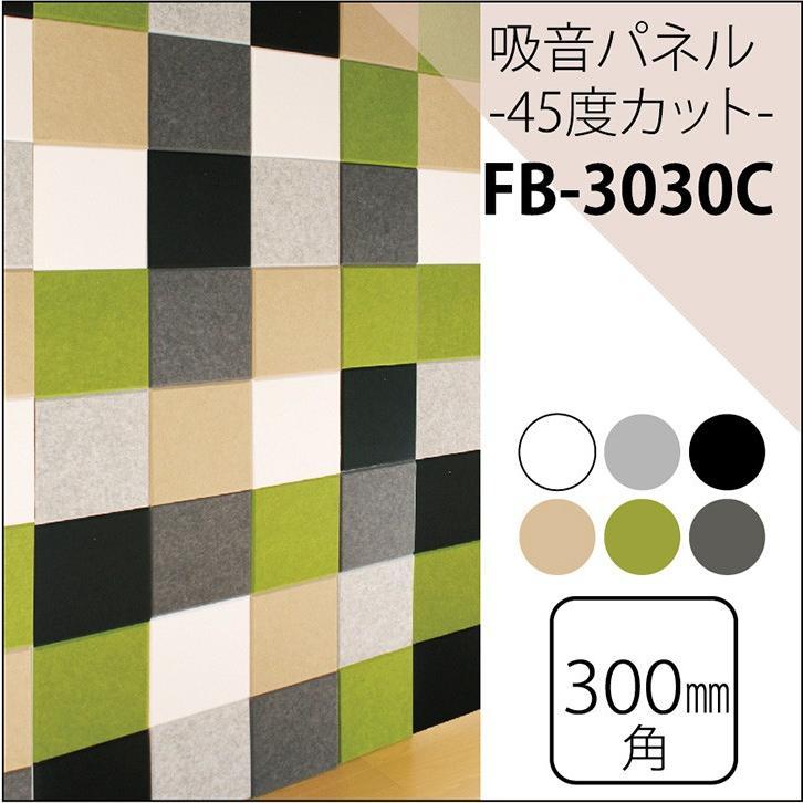 吸音パネル 吸音材 吸音ボード 吸音 フェルメノン/Felmenon 45度カットタイプ FB-3030C 吸音パネル45C 30x30cm 30枚セット【代引き不可】