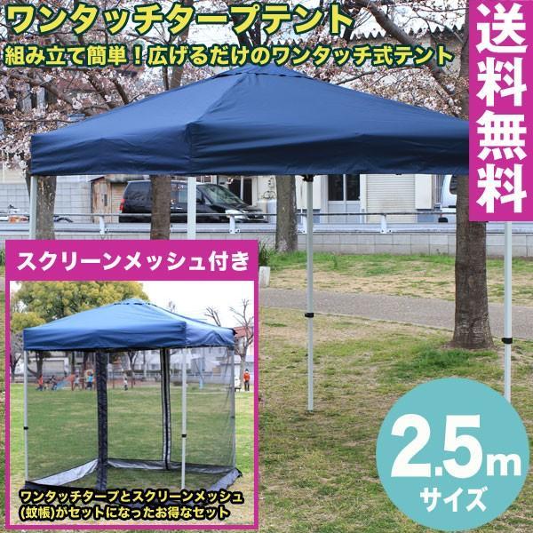ワンタッチ タープテント 2.5m ワンタッチテント 2.5m (ブルー) & スクリーンメッシュ(蚊帳)セット(代引き不可)