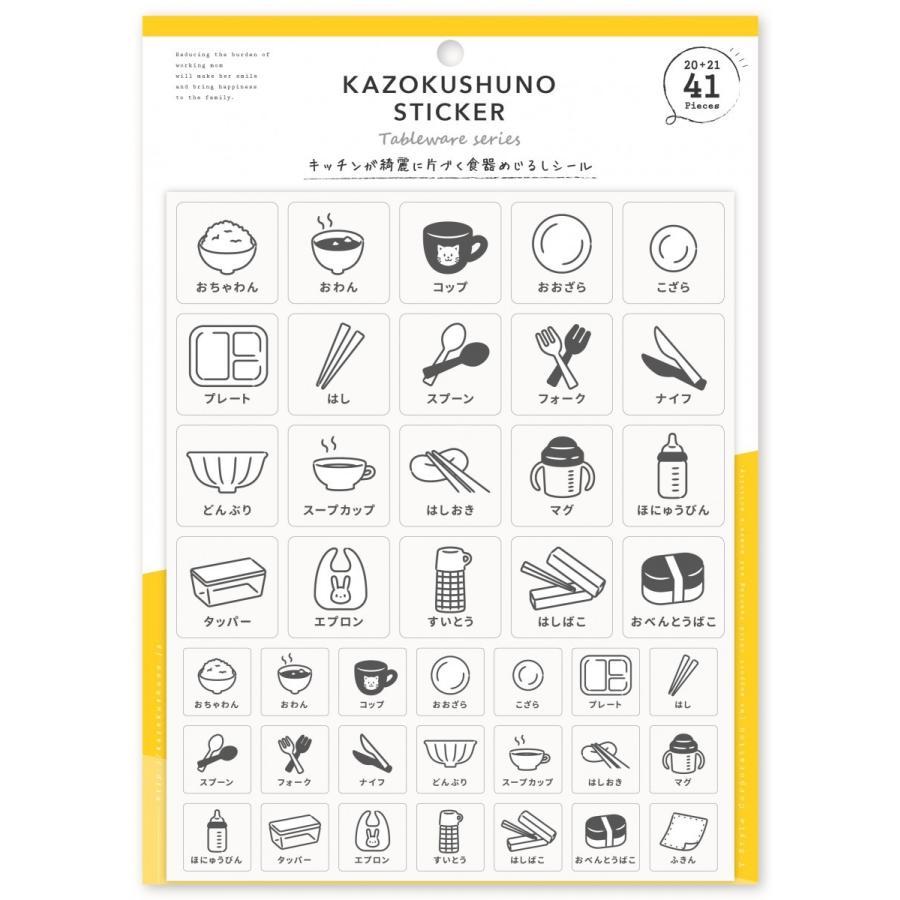 キッチンが綺麗に片づく食器めじるしシール 整理 収納 ステッカー 台所 目印 ラベル|kazokushuno
