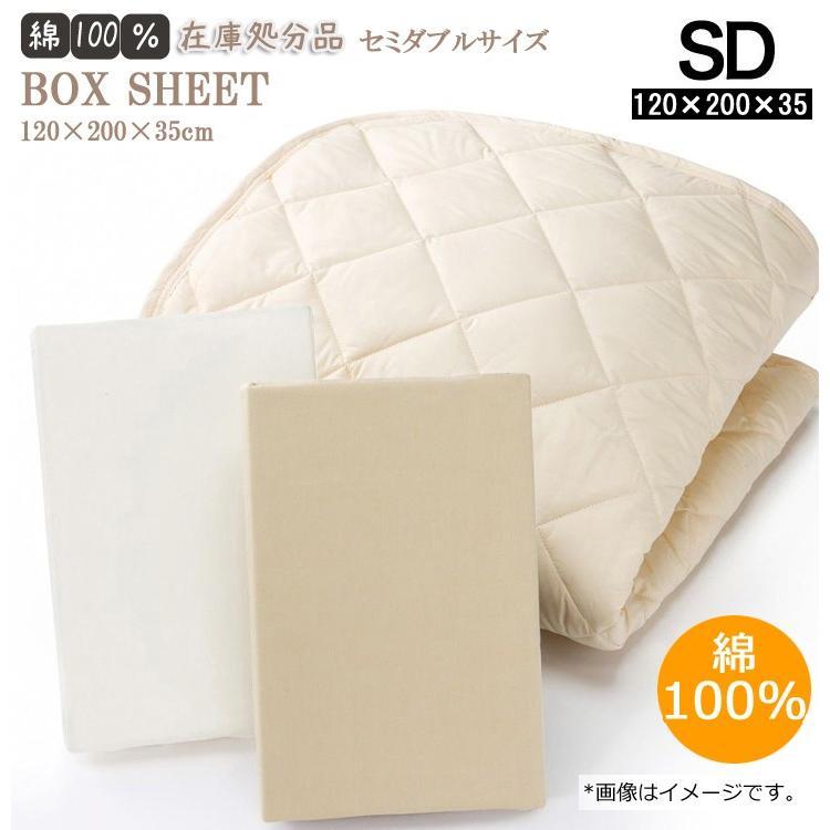 ボックスシーツ セミダブル 120×200×35 綿100% ライドブラウン ベッドシーツ ベッドカバー|kazokuyasuragi