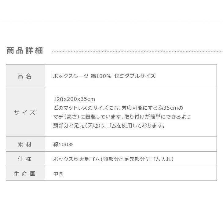 ボックスシーツ セミダブル 120×200×35 綿100% ライドブラウン ベッドシーツ ベッドカバー|kazokuyasuragi|05