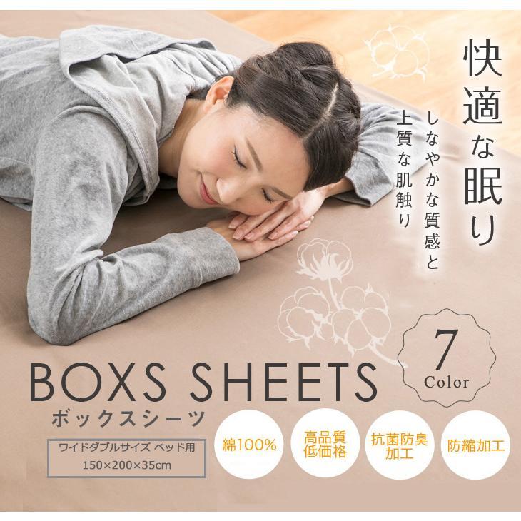 ボックスシーツ ワイドダブル 150×200×35 抗菌防臭 綿100% 7色 ベッドシーツ ベッドカバー|kazokuyasuragi|02