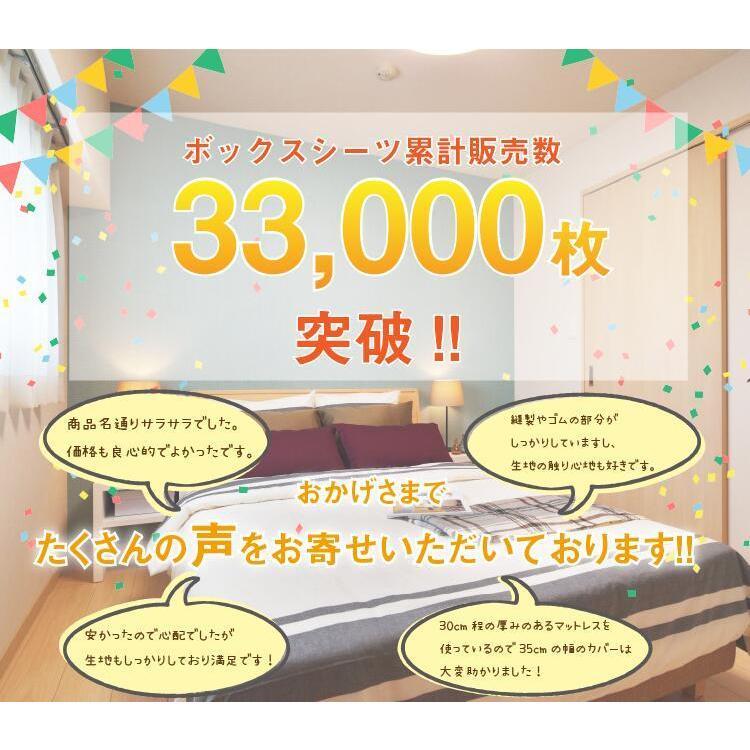 ボックスシーツ 150×210×35 ワイドダブルロング 抗菌防臭 綿100% 7色 ベッドシーツ ベッドカバー kazokuyasuragi 02