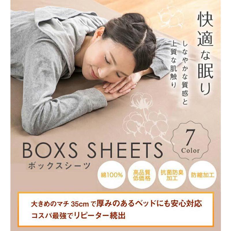 ボックスシーツ 160×200×35 クイーン 抗菌防臭 綿100% 7色 ベッドシーツ ベッドカバー kazokuyasuragi 02