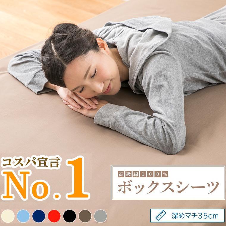 ボックスシーツ 160×210×35 クイーンロング 抗菌防臭 綿100% 6色 ベッドシーツ ベッドカバー kazokuyasuragi