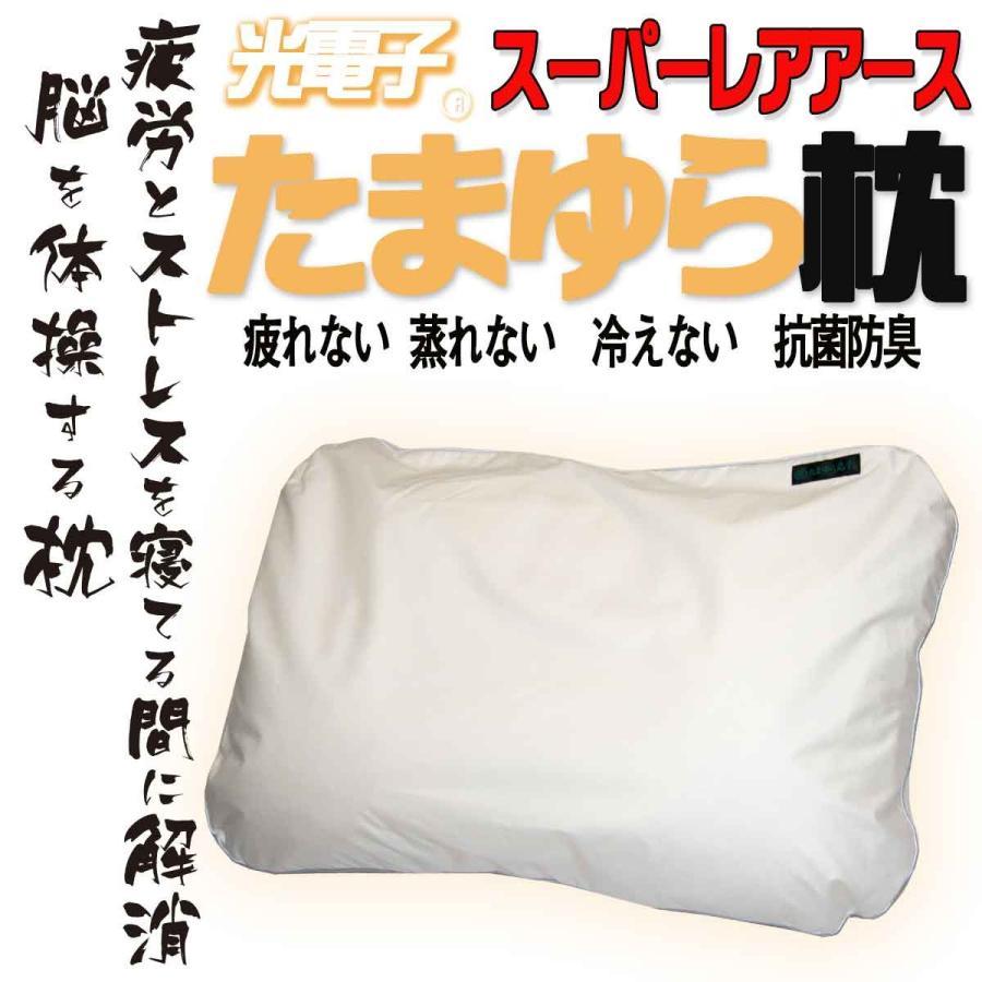 安眠  光電子素材 ファーベストファイバー  IR  健康枕  たまゆら枕 スーパープレミアム  サイズ約35×50cm IR-S122-1