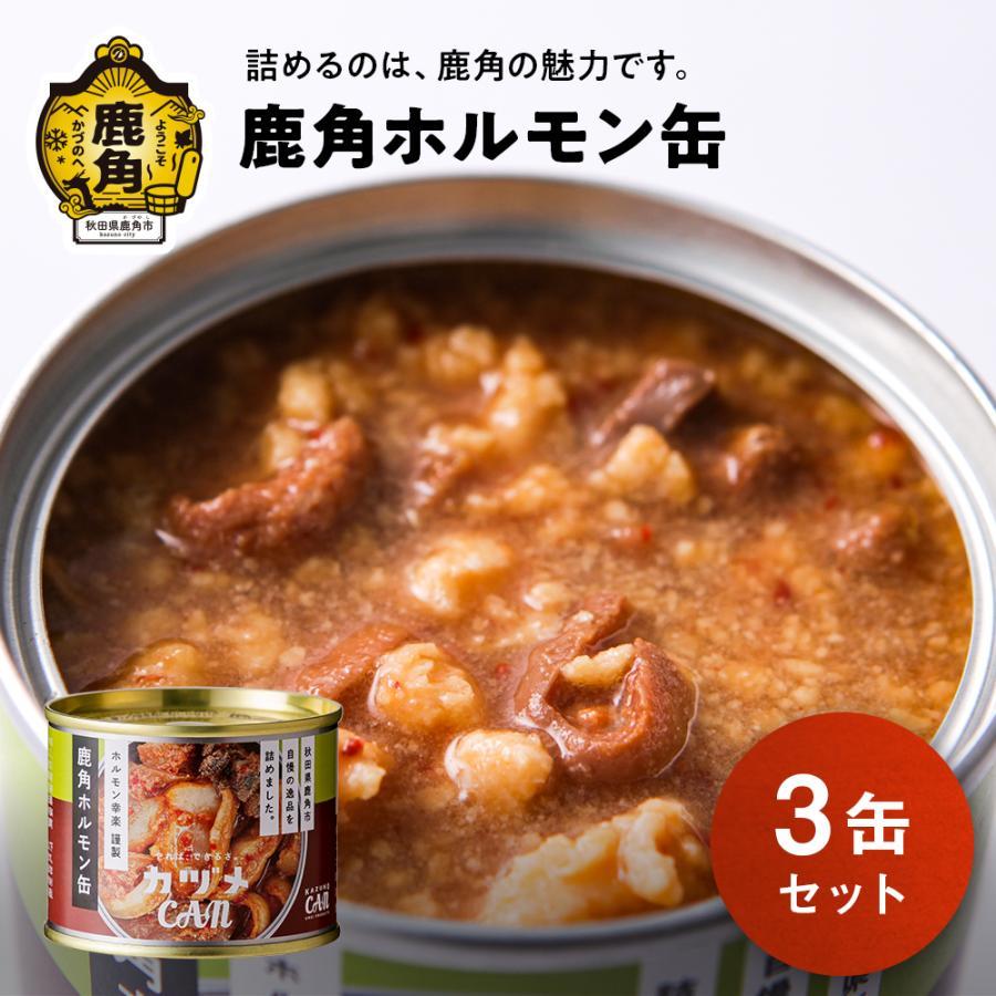敬老の日 彼岸 ギフト カヅメ缶 鹿角ホルモン缶 幸楽ホルモン 3個 kazuno-love