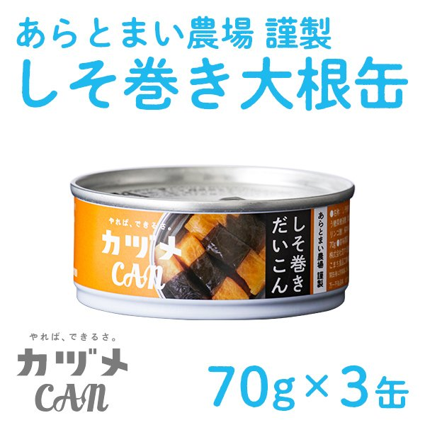 敬老の日 彼岸 ギフト カヅメ缶 しそ巻きだいこん あらとまい農場 3個|kazuno-love