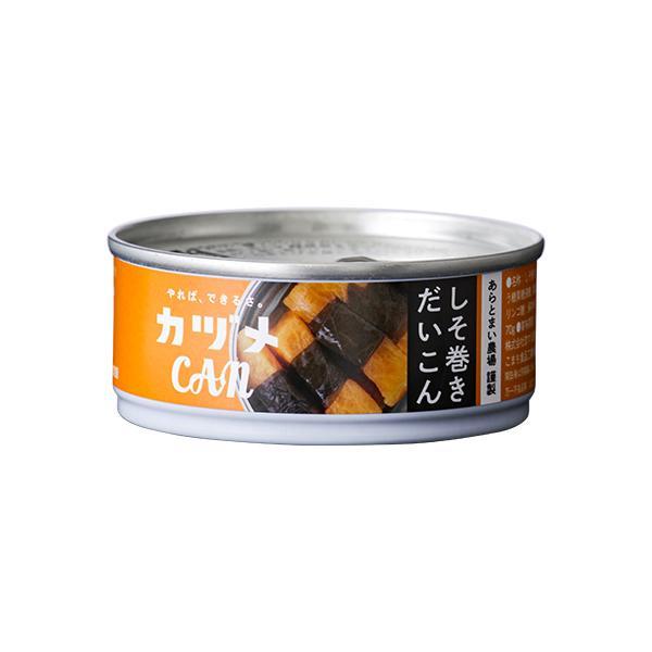 敬老の日 彼岸 ギフト カヅメ缶 しそ巻きだいこん あらとまい農場 3個|kazuno-love|02