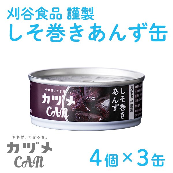 敬老の日 彼岸 ギフト カヅメ缶 しそ巻きあんず 刈谷食品 3個|kazuno-love