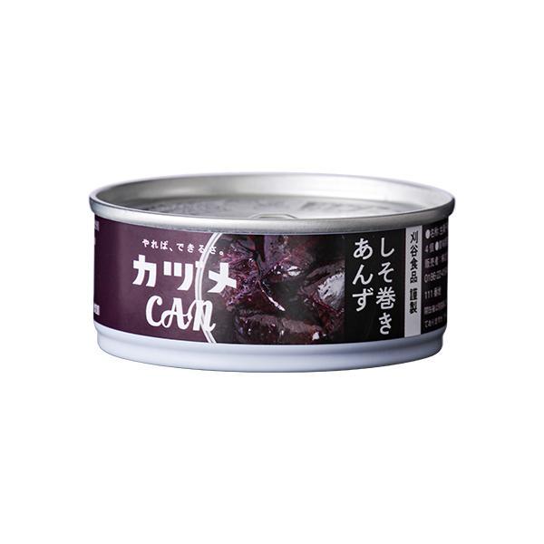 敬老の日 彼岸 ギフト カヅメ缶 しそ巻きあんず 刈谷食品 3個|kazuno-love|02
