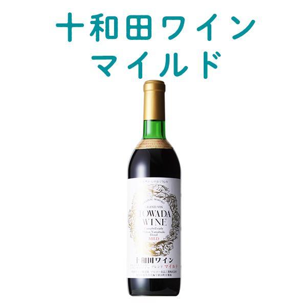十和田ワインマイルド kazuno-love