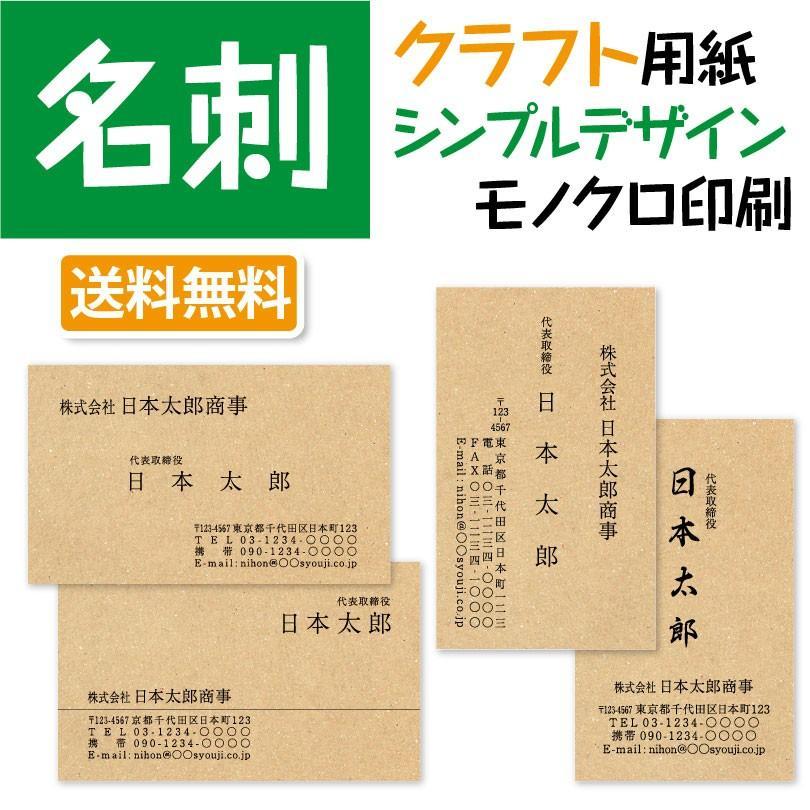 名刺作成 シンプルデザイン クラフト用紙に黒1色 印刷 100枚 送料無料|kazuno-online