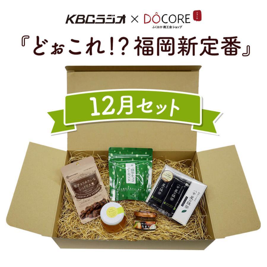 『どぉこれ!?福岡新定番』12月セット|kbcshop