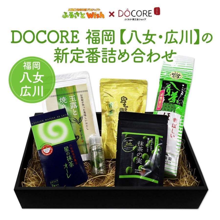 DOCORE福岡【八女・広川】の新定番詰め合わせ|kbcshop