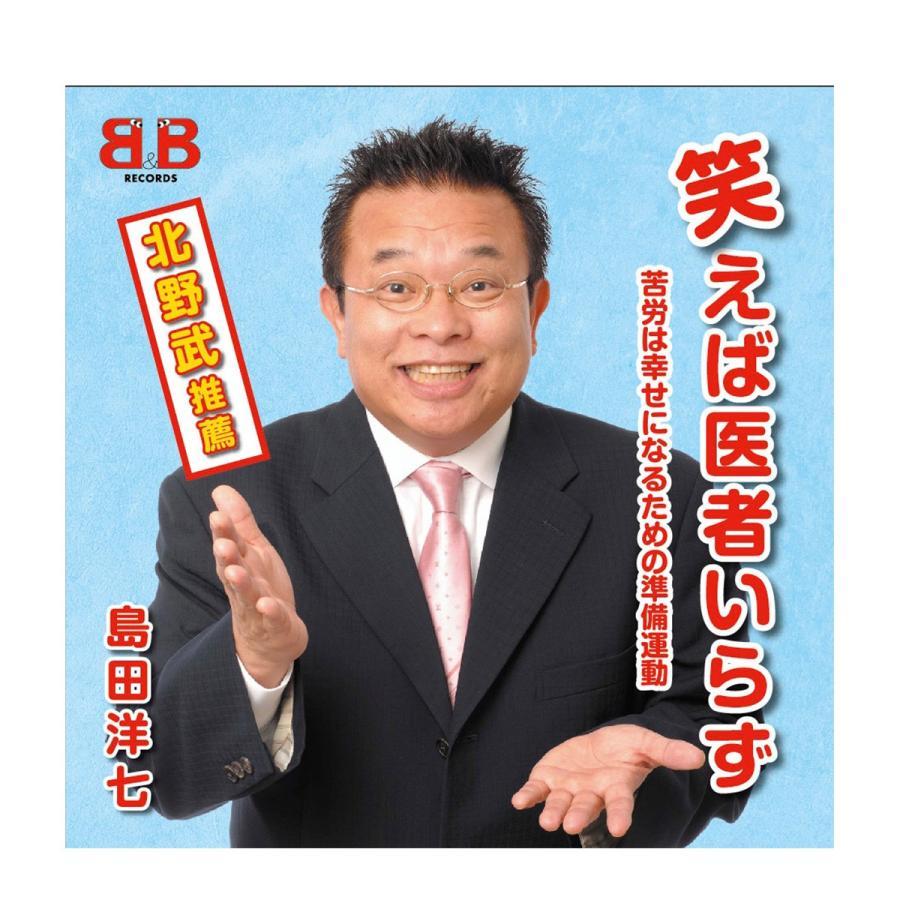 笑えば医者いらずCD [M便 1/2]|kbcshop