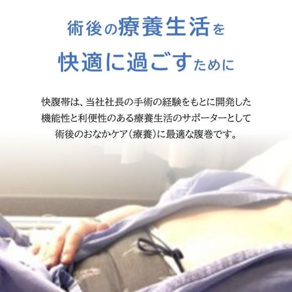 術後腹帯 開腹 手術 後 腹巻 おなか 男性用 腹腔鏡 内視鏡 盲腸 ピーチテック 快腹帯|kbsb|02
