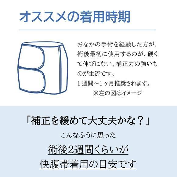 術後腹帯 開腹 手術 後 腹巻 おなか 男性用 腹腔鏡 内視鏡 盲腸 ピーチテック 快腹帯|kbsb|20