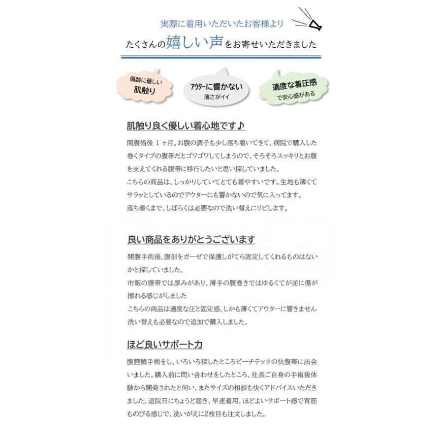 術後腹帯 開腹 手術 後 腹巻 おなか 男性用 腹腔鏡 内視鏡 盲腸 ピーチテック 快腹帯|kbsb|06