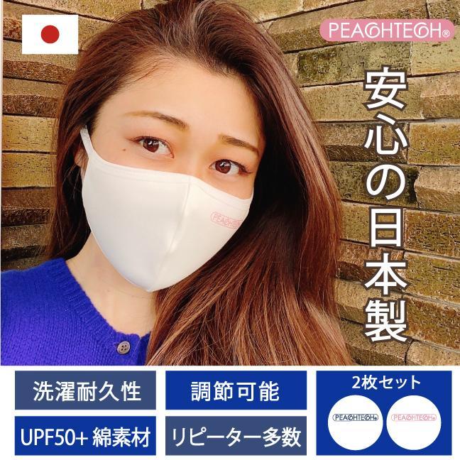布マスク 日本製マスク 肌荒れ 綿 洗える 2枚組 - 肌に優しい 吸水速乾 UVカット 透湿性 -  ピーチテックオフィス 小林縫製 マスク|kbsb