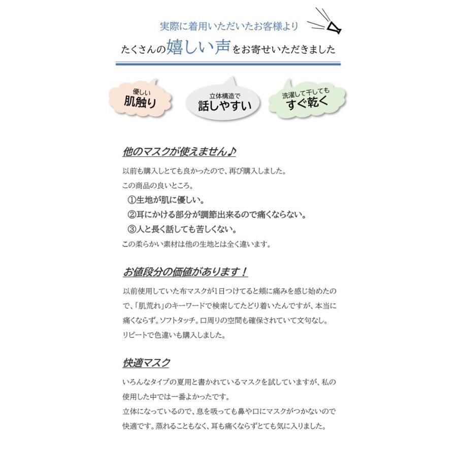 肌に優しい マスク 立体 日本製 話しやすい 呼吸 立体 肌荒れ しない 布 快適 綿 おしゃれ 洗える 吸水速乾 UVカット 春夏ピーチテックオフィストーク 小林縫製|kbsb|10