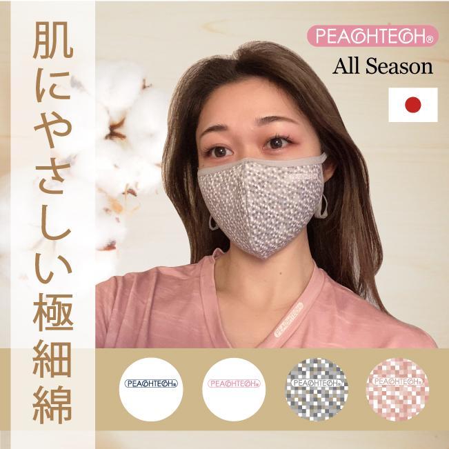 布マスク 日本製マスク 肌荒れ 快適 おすすめ 小林縫製 マスク 綿素材 おしゃれ 洗える  肌に優しい 吸水速乾 UVカット 透湿性 -  ピーチテック|kbsb