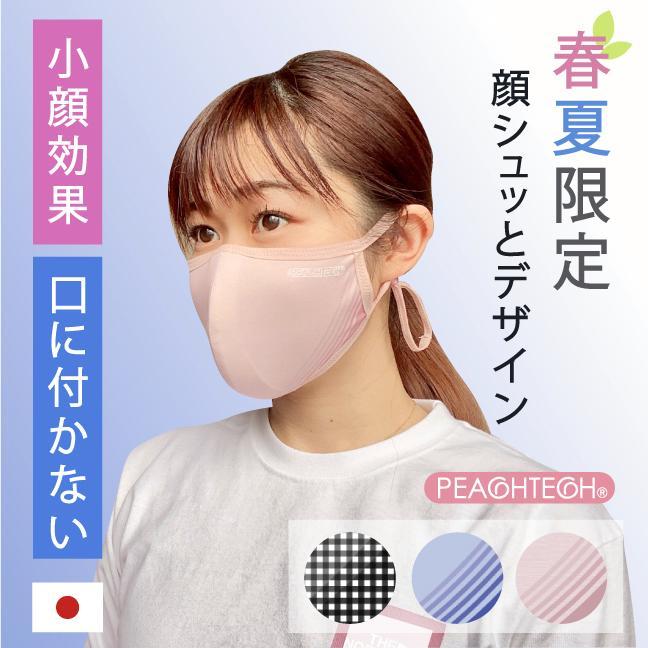 小顔 マスク  日本製 話しやすい 呼吸 楽 小林縫製 肌荒れ 布 ペイルブルー おしゃれ 洗える  肌に優しい UVカット 2021 春夏限定 ピーチテックオフィストーク kbsb