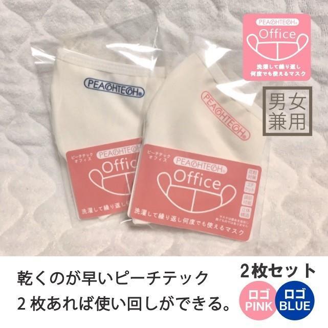 布マスク 日本製マスク 肌荒れ 綿 洗える 2枚組 - 肌に優しい 吸水速乾 UVカット 透湿性 -  ピーチテックオフィス 小林縫製 マスク|kbsb|04