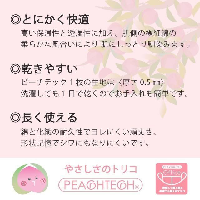 布マスク 日本製マスク 肌荒れ 綿 洗える 2枚組 - 肌に優しい 吸水速乾 UVカット 透湿性 -  ピーチテックオフィス 小林縫製 マスク|kbsb|08