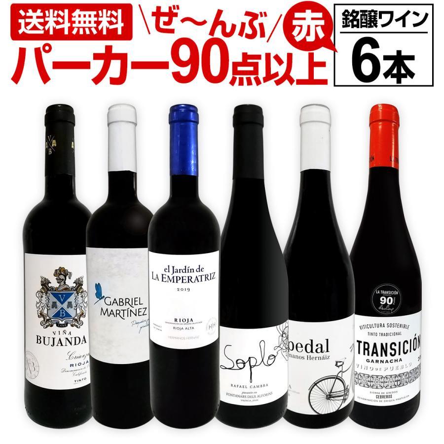 赤ワイン セット スペイン フランス 6本 wine set 豊富な品 第114弾 90点以上 750ml フルボディ すべてパーカー SALE