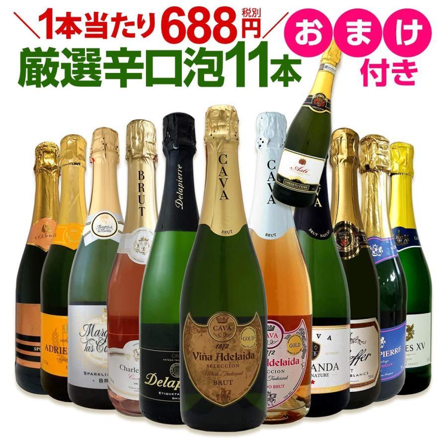 スパークリングワイン セット フランス スペイン イタリア wine set sparkling 11本 750ml rose 白 ロゼ 第11弾 特別企画 1本おまけつき