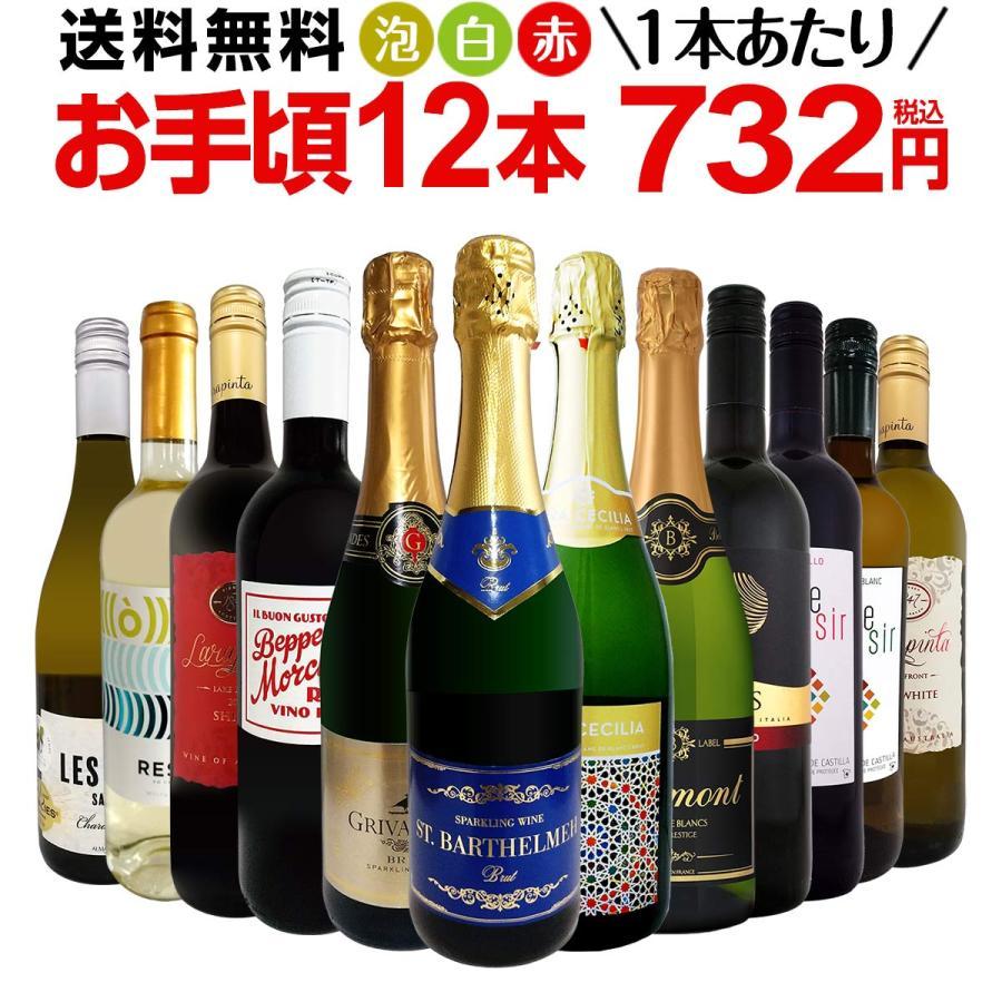 ワイン 無料 セット 赤 白 送料無料 新品 スパークリング イタリア フランス wine スペイン 12本 第132弾 750ml set ポルトガル sparkling