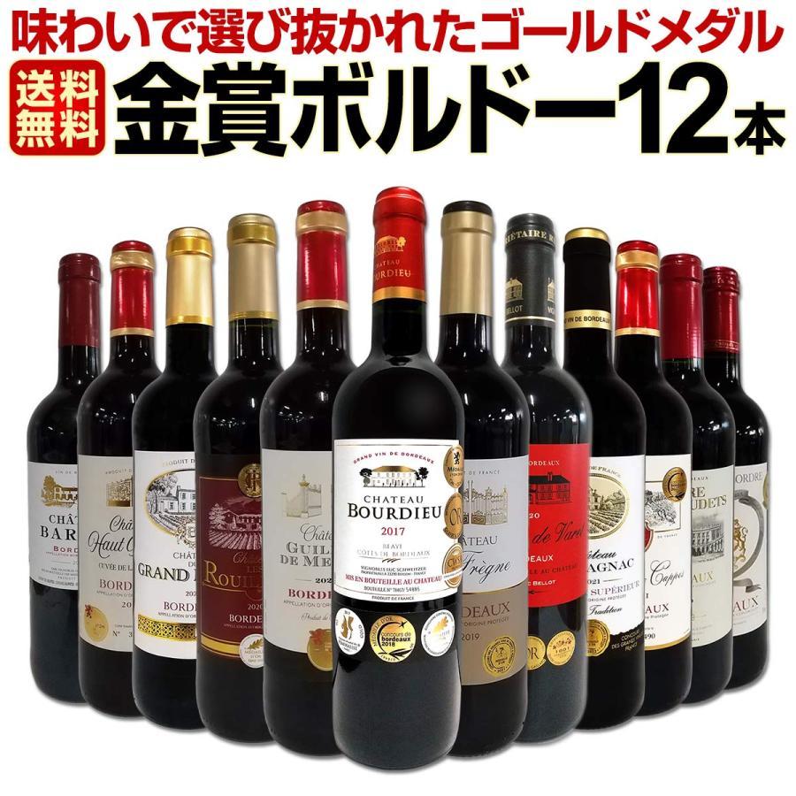 赤ワイン セット フランス ボルドー 12本 低価格 wine set フルボディ 毎日激安特売で 営業中です 750ml bordeaux 第47弾 金賞 Fullbody
