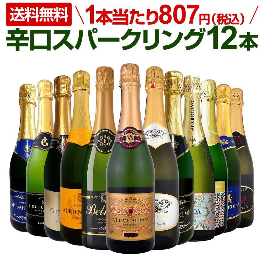 スパークリングワイン セット イタリア フランス スペイン 12本 販売 wine 白 往復送料無料 第50弾 辛口 sparkling set 750ml