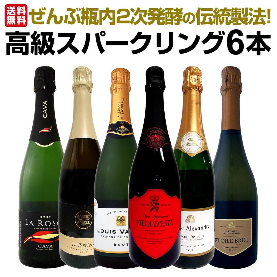 シャンパン スパークリングワイン 白 セット フランス イタリア スペイン 6本 wine set 750ml 高級泡入り 1本1,497円 税別 sparkling