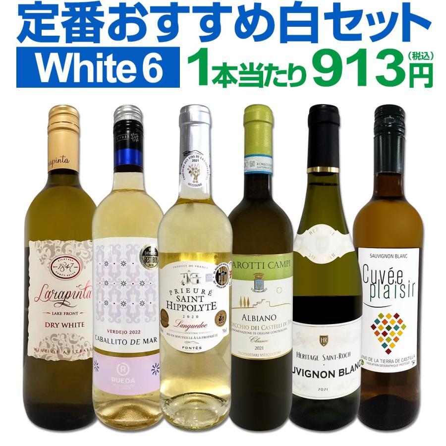 白ワイン セット フランス イタリア スペイン 春の新作シューズ満載 wine 辛口 set 6本 第175弾 新色追加 750ml