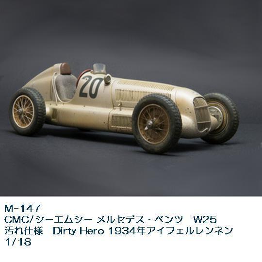 国際貿易 M-147 CMC/シーエムシー メルセデス・ベンツ W25 汚れ仕様 Dirty Hero 1934年アイフェルレンネン 1/18