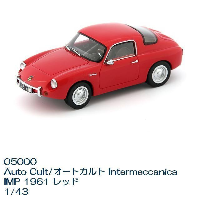 国際貿易 05000 Auto Cult/オートカルト Intermeccanica IMP 1961 レッド 1/43スケール【お取り寄せ】