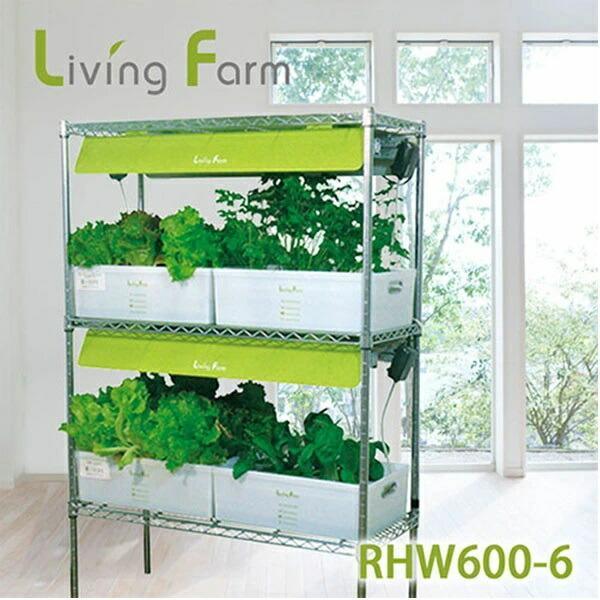 リビングファーム LF-RHW600-6 大型水耕栽培器 セット 高輝度LED装備【メーカー直送】【代引/同梱不可】【送料無料(沖縄·離島は除く)】
