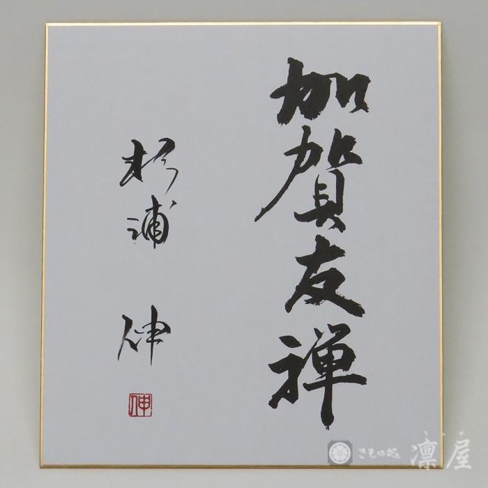 加賀友禅 訪問着 杉浦伸「四季の風」|kd-rinya|07